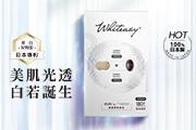日本Whiteasy美白丸