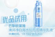 优品试用:巴黎欧莱雅清润净白海水仙泡泡精华乳液