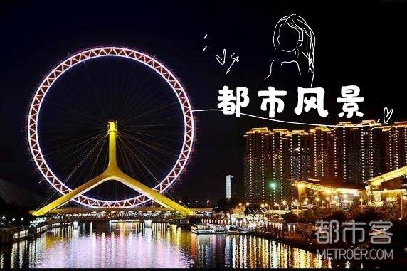 【3月活动】都市风景线