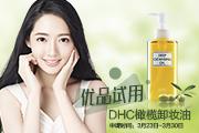 优品试用:DHC橄榄卸妆油
